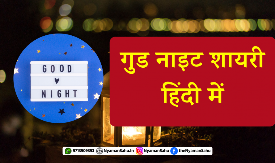 Good Night Shayari Photos 2020 हिंदी में