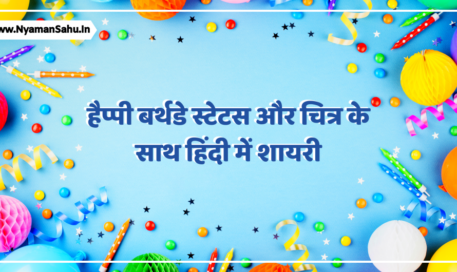 Happy Birthday Status & Shayari in Hindi With Images