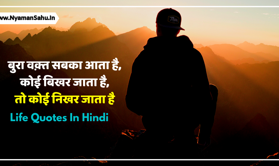 Life Quotes In Hindi Shayari With Images