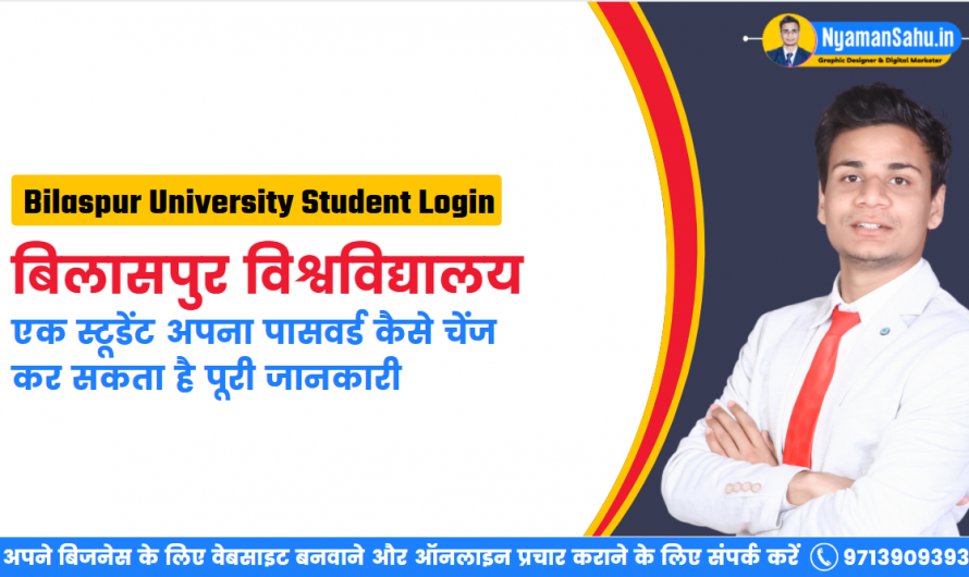 Bilaspur University Student Login Is Not Difficult At All! Proven Method