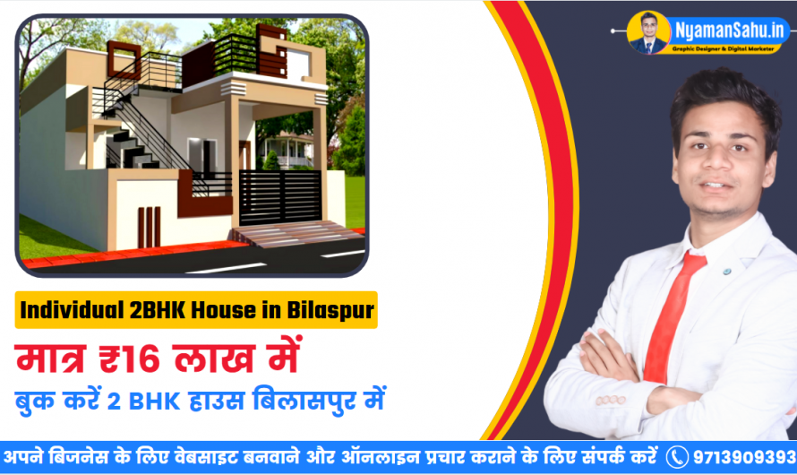 House for sale in Bilaspur | Starting @ 16 Lac Only