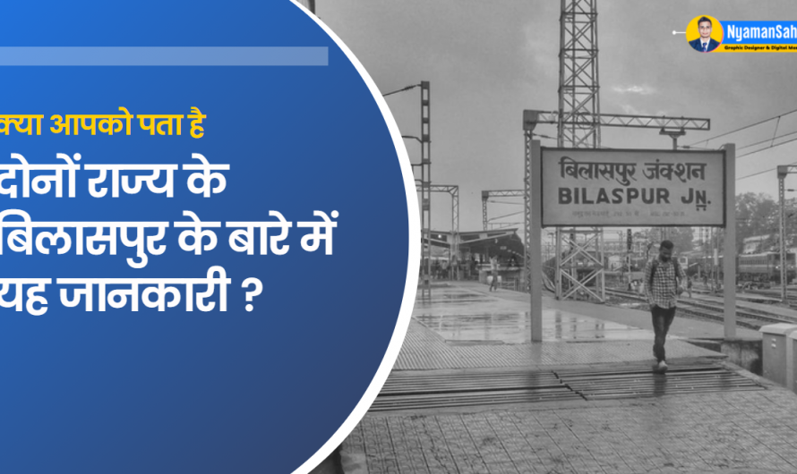 Bilaspur Is in Which State? Here Is the Epic Answer