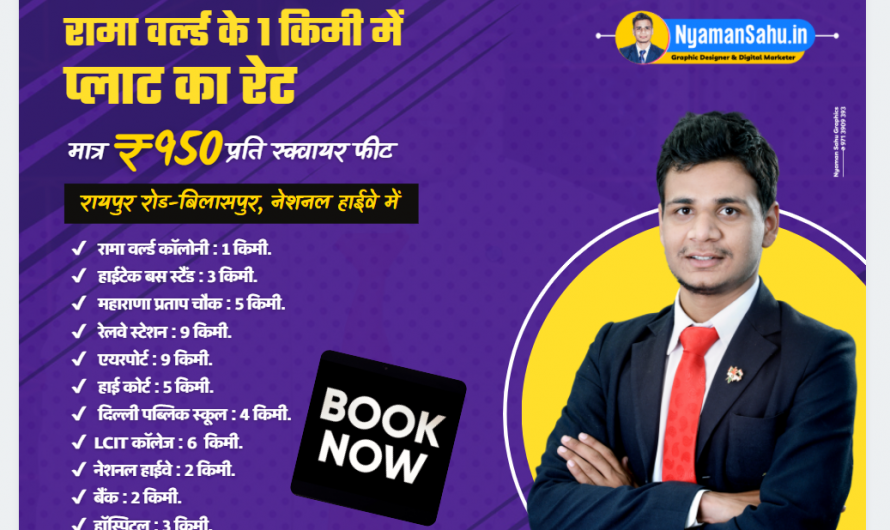 Rama World Bilaspur Plot Price | Only 950Rs sqft Buy Today
