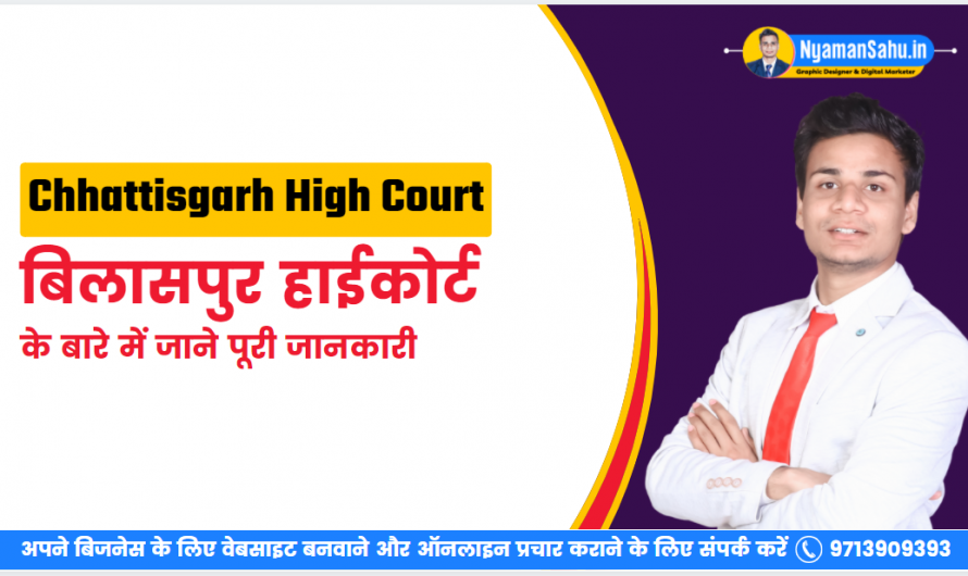 10 Things To Know About Bilaspur High Court Today