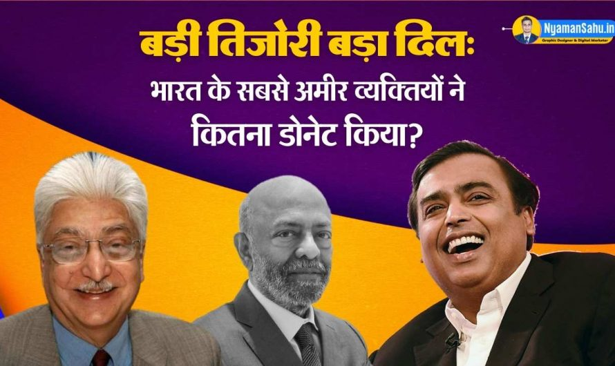 बड़ी तिजोरी बड़ा दिल: Donations of richest peoples of India