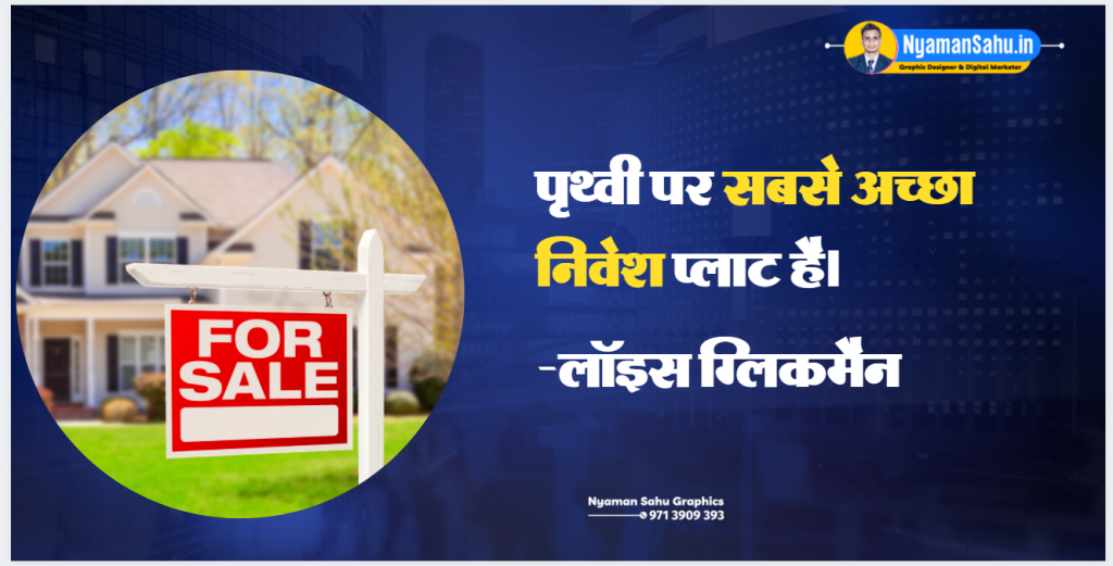 real estate slogan and quotes in hindi