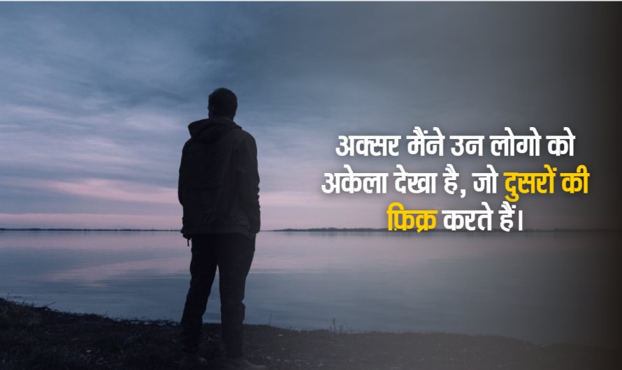 30 Best Motivational Thoughts In Hindi With Pictures