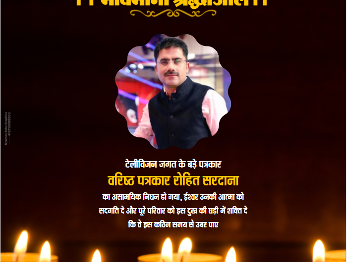 Rohit Sardana died today, a wave of mourning in the media world