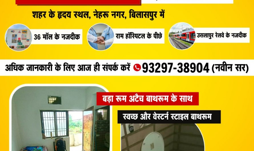 Room Available for Rent in Bilaspur