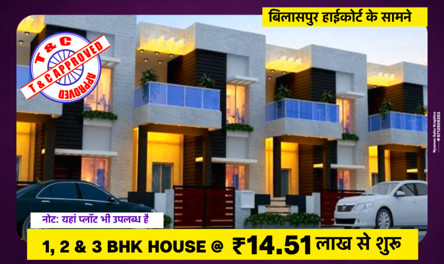 1, 2 & 3 BHK House in Bilaspur in Front of High Court
